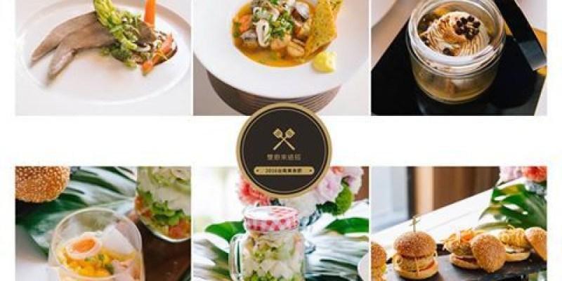 【2016 台南美食節 雙廚來過招】台南 晶英酒店 知名主廚 x 在地食材大pk~有吃又有玩的真人料理實境秀~體驗一場「五感」美食盛宴