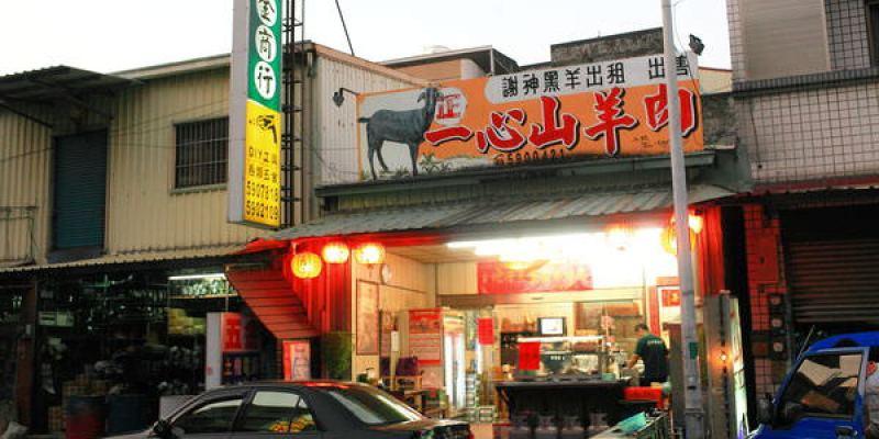 台南‧新化區 一心羊肉