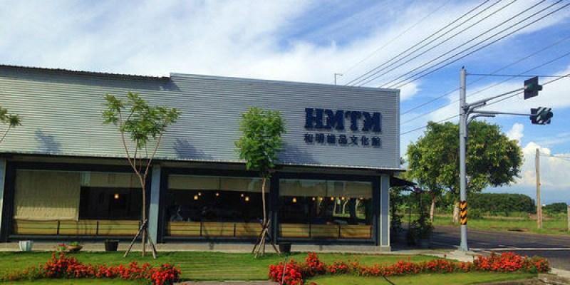 [台南 七股] 和明織品文化館觀光工廠 -『國外名牌也用台灣的布料!』擺脫代工,紡織業自創新品牌。來喝杯咖啡,走進織品世界,DIY一條手染布吧~