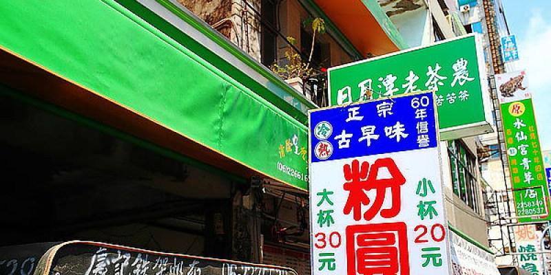 台南‧中西區 民族路古早味粉圓冰