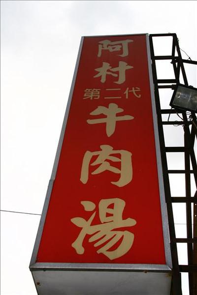台南‧中西區 阿村牛肉湯