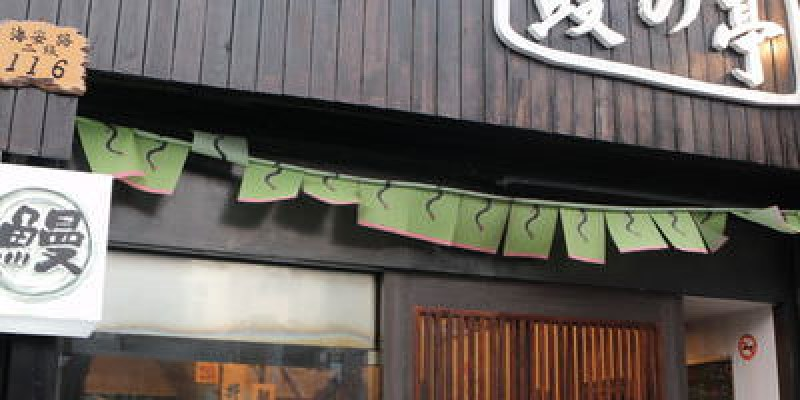 台南現烤鰻魚料理鰻の亭