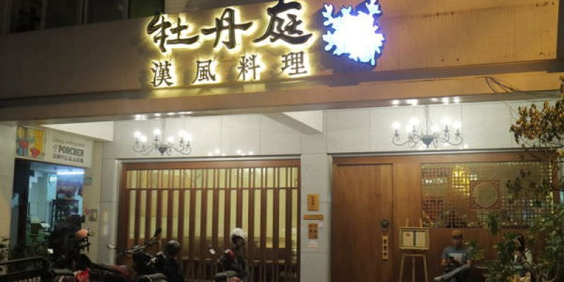 台南「牡丹庭」漢風料理功夫菜,麻辣熱豆花、牛肉芝麻醬燒餅、蠔皇蜜汁牛腩叉燒~