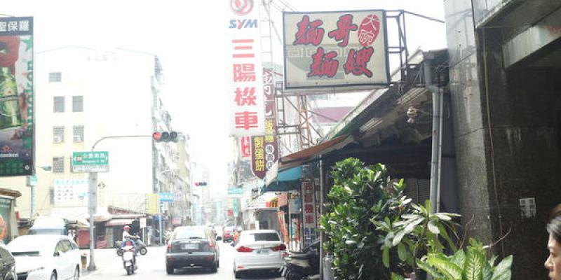 【台南水餃】 麵哥麵嫂-大份量、充滿家常味的70年傳統老店!