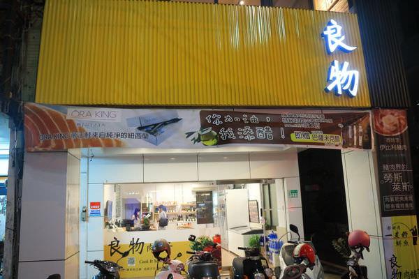 台南‧東區 良物肉舖子 生鮮食材|牛排龍蝦淡菜|現點現煮