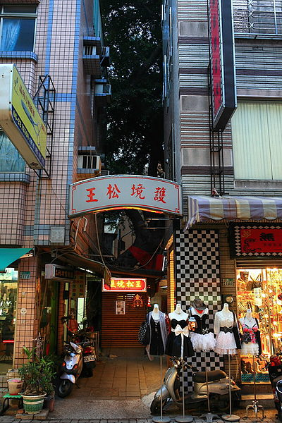 台南中西區,護境松王陽春麵,窄巷內別有洞天藏美食