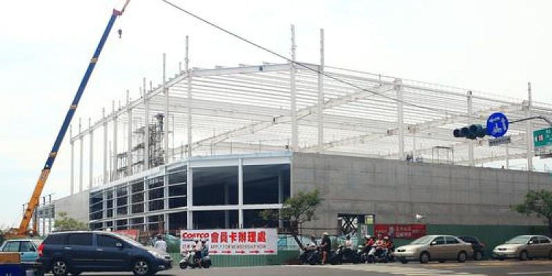 好市多台南店八月開幕,目前已開放辦理會員卡