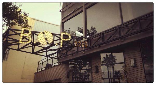 台南‧東區 BOP Lazy club 餐酒館