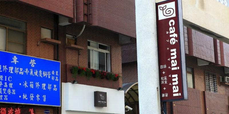 台南‧蝸牛咖啡 Cafe mai mai