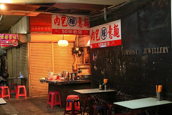 台南中西區-原大菜市「肉包【輝】意麵、餛飩」50年老店~已搬家