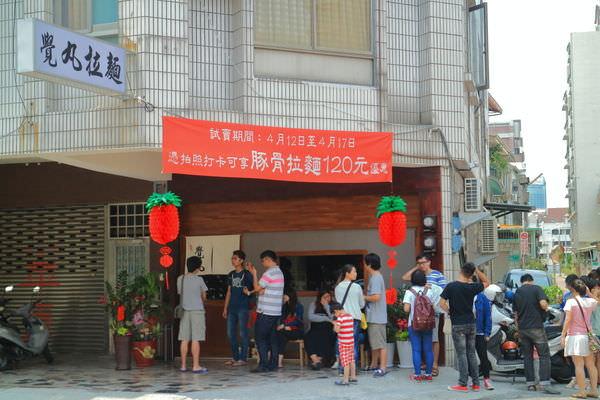 台南推薦豚骨拉麵!覺丸拉麵濃厚湯頭+大份量麵食~吃好吃飽!