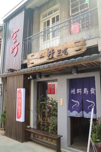 台南室町丼作食事,鰻丼海鮮丼鮭魚鬆丼給你滿滿的海味~