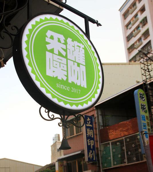 台南‧東區 采罐噪咖 近南紡夢時代 餐酒館 特色台菜 西式料理 台灣艾爾 啤酒 比利時啤酒 牛小排 砌黃金洋蔥磚 玉米烤豬Pizza 無酒精氣泡飲,朋友、同事、家庭聚餐、晚餐的好所在