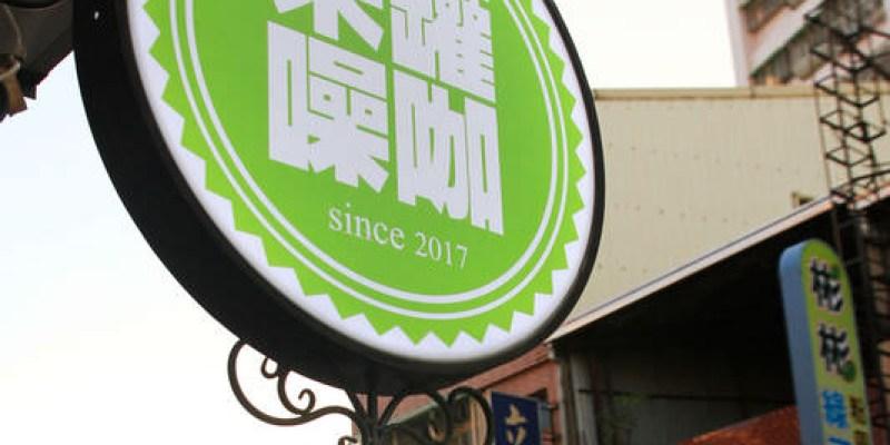 台南‧東區 采罐噪咖|近南紡夢時代|餐酒館|特色台菜|西式料理|台灣艾爾|啤酒|比利時啤酒|牛小排|砌黃金洋蔥磚|玉米烤豬Pizza|無酒精氣泡飲,朋友、同事、家庭聚餐、晚餐的好所在