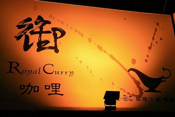 台南「御咖哩」,環境溫暖、氣氛佳的聚餐好地方!