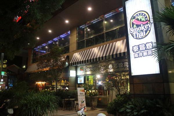 台南聚餐首選Smokey Thai冒煙的喬泰冒煙南洋廚房,多樣星馬泰式南洋料理~上桌囉!