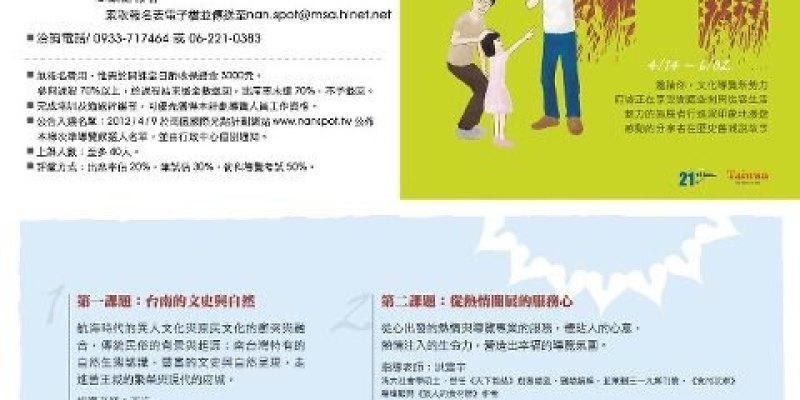 2012 台南 南區國際光點計劃