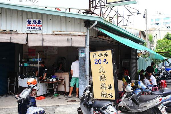 【台南美食】傳統好味道,銅板美食~大溝乾麵,物美價廉的庶民美食!