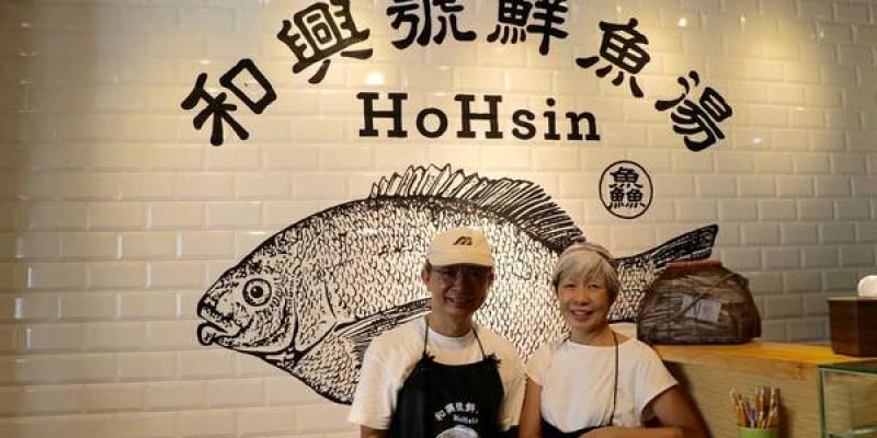 台南中西區「和興號鮮魚湯」 原公園路鱻魚店,私房小菜~美味魚湯~溫暖人心的美味料理!