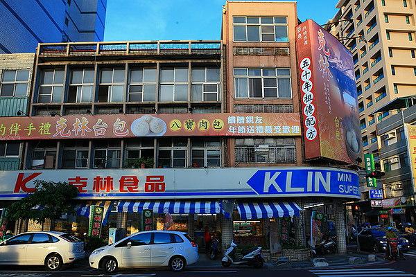 台南‧中西區 克林食品行 台式肉包超經典