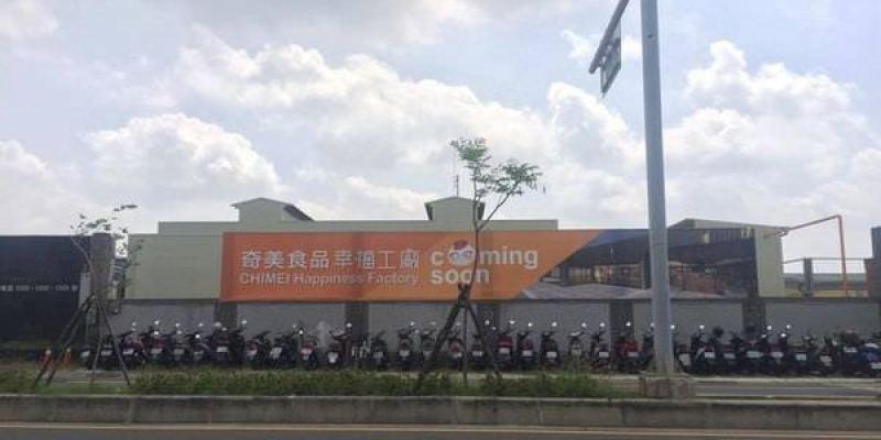 【台南機場】從蚊子機場到國際航線 桂田酒店進駐經營咖啡館 奇美食品打造大型觀光工廠 活化周邊提升使用率