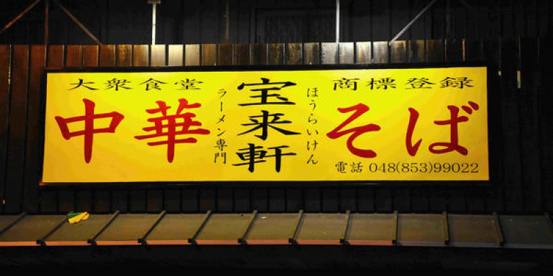 台南拉麵中華そば宝來軒,日本職人的匠魂拉麵,一碗入魂!
