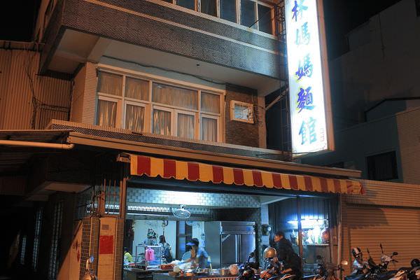 台南東區-榮譽街【林媽媽麵館】
