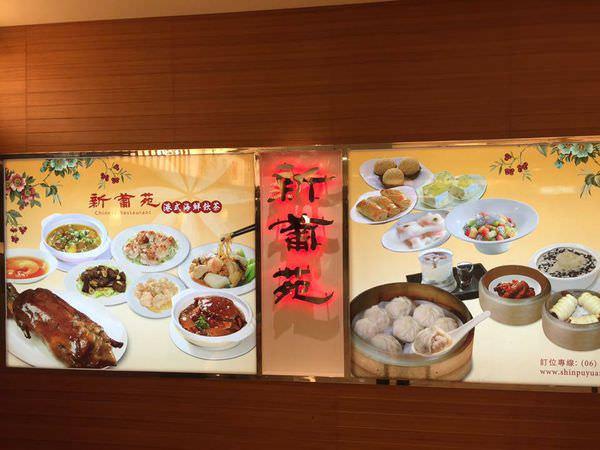 台南中西區新葡苑港式飲茶,適合家庭聚餐的港點餐廳~