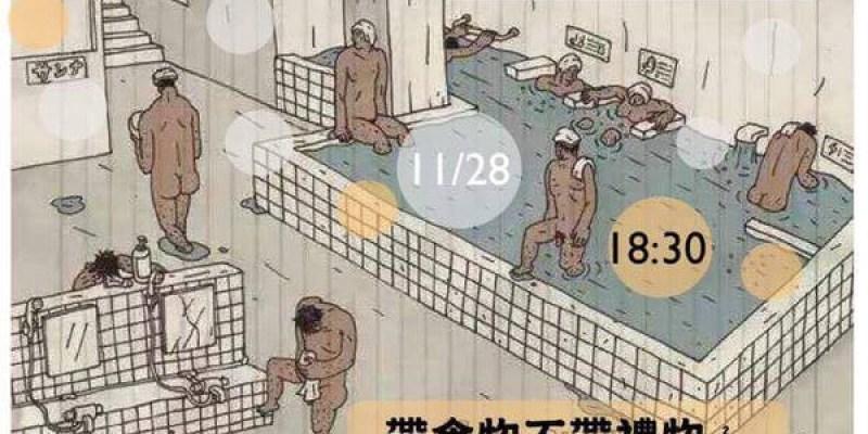 【2016 台南 謝宅美食趴】第七屆 澡堂裡的生日趴