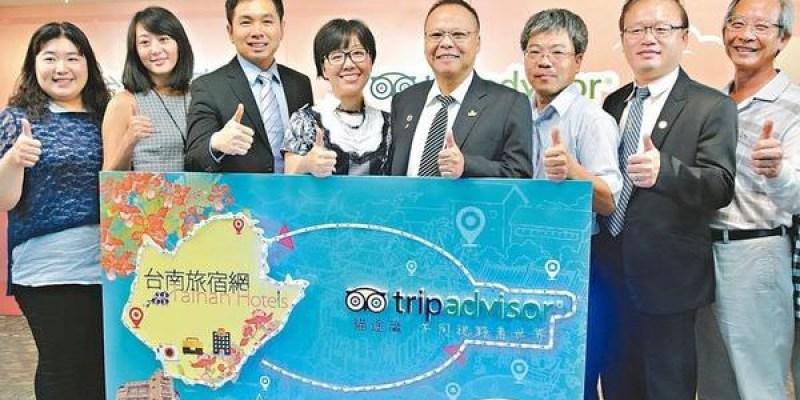 與TripAdvisor合作 「台南旅宿網」好康慶上線