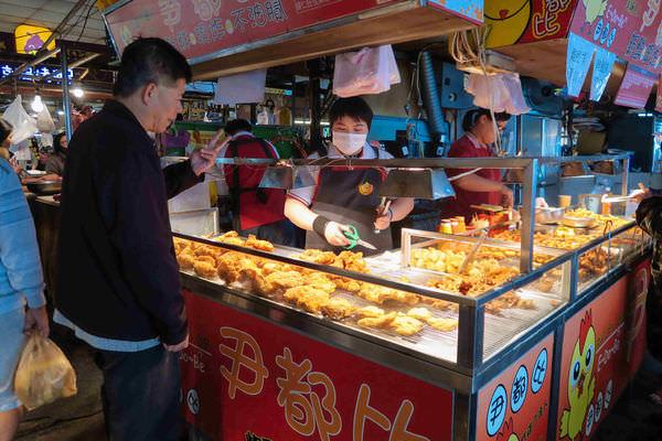 台南東區「尹都比炸雞連鎖店」傳統市場裡的銅板美食,金黃酥香~新鮮現炸不油膩!