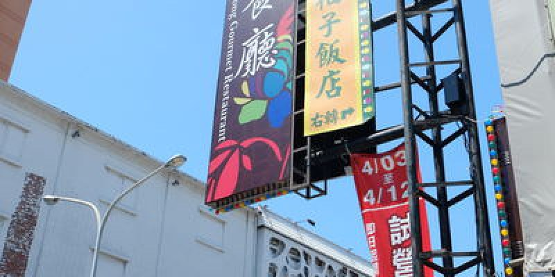 港式飲食九龍茶餐廳(已歇業)