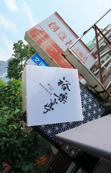 台南東區的創意鍋燒,口味多種任君挑選的「裕樂亭」!