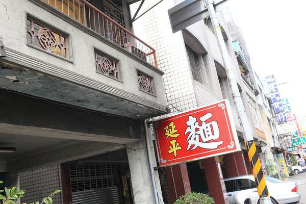 台南-北區【延平麵】