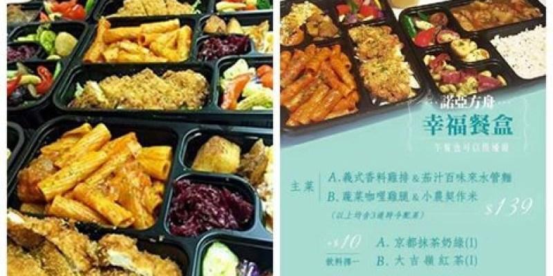 Noah's ark 諾亞方舟主廚餐廳 平日午餐時段限定 西式外送餐盒 (東區2個即可外送)