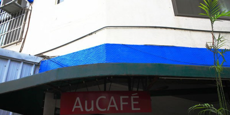 台南‧阿烏咖啡 AU cafe