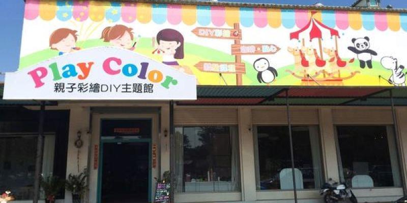 台南‧安平區 玩顏色親子彩繪DIY木頭玩具主題館~合格認證無毒顏料|多樣化手作課程~享受與寶貝的親子時光|場地空間租借|友善寵物場所|提供餐飲