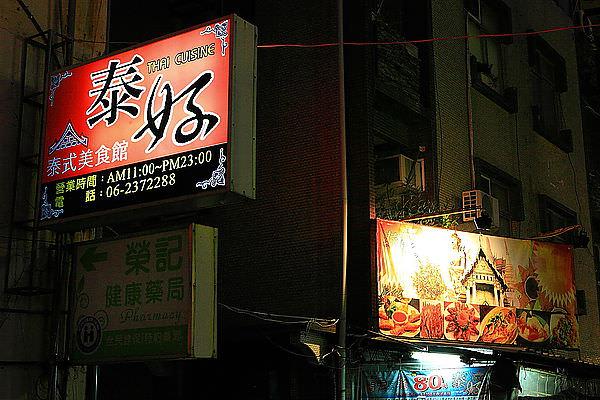 台南‧東區 泰好泰式美食館
