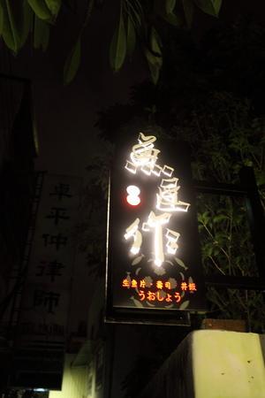 台南‧北區 魚匠作 生魚片壽司丼飯
