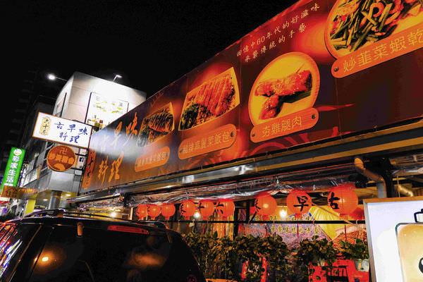 台南‧中西區 六十巷古早味料理|傳承古早味手藝~記憶裡60年代的滋味