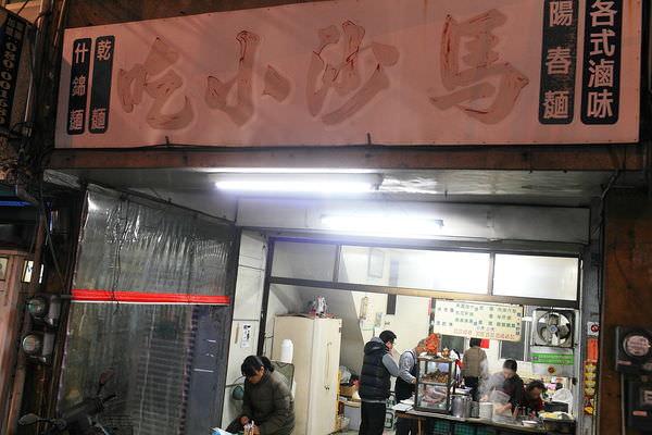 台南-北區【馬沙小吃】