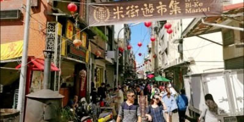 【米街遊市集】年輕人進駐 注入新活力 重現百年老街風華