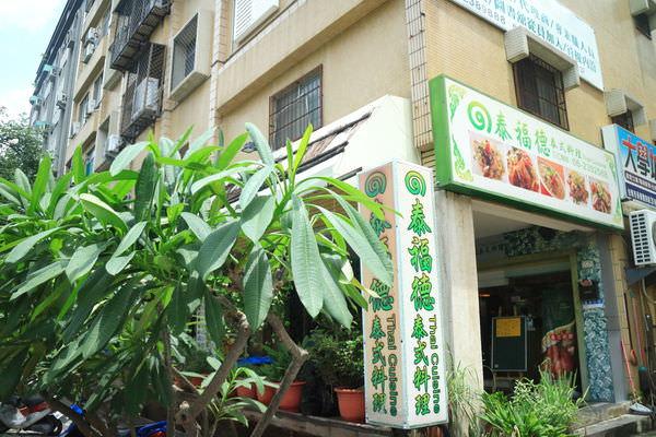 台南泰式料理泰福德,夠味的道地泰式美食!