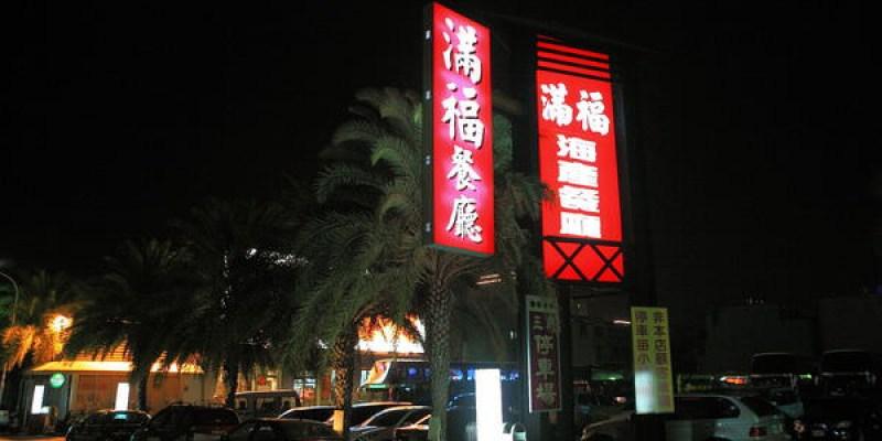 台南‧永康區 滿福海鮮餐廳