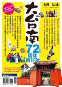《大台南72小時這樣最好玩》悠閒古蹟散步,尋覓浪漫印記