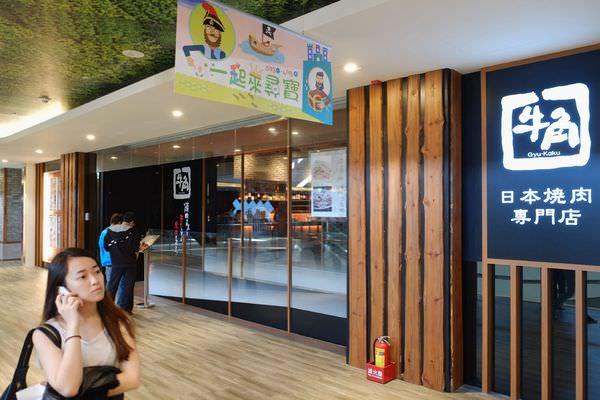 台南日式燒肉,牛角日式燒肉專門店,台北地外第一間,吃完燒肉也能逛逛南紡購物中心~