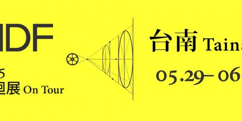 2015台灣國際紀錄片巡迴展 台南站