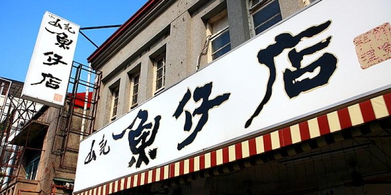 台南‧中西區 山記魚仔店(2)