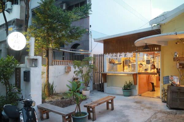 大學路18巷的異國美食~日式家常定食台南小碗和食!