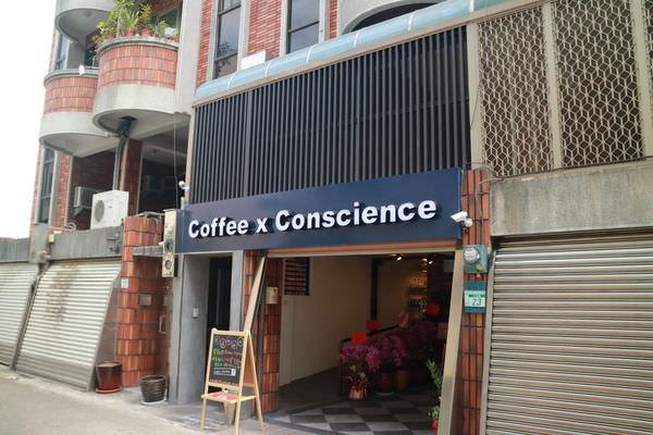 台南‧東區 coffee conscience 咖啡良知-自家烘焙咖啡~甜點~三明治早午餐